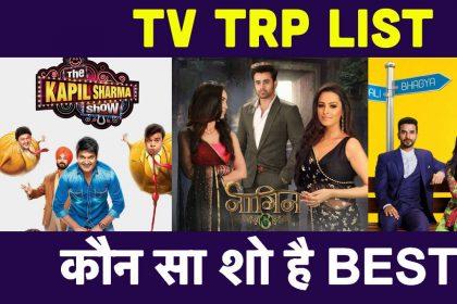 TV TRP List: ऑन एयर के पहले वीक ही कवच महाशिवरात्रि सीरियल ने मारी बाजी, ये रिश्ता क्या कहलाता हुआ बाहर
