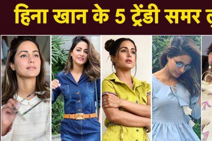 हिना खान के ये 5 ट्रैंडी समर लुक्स, जब गर्मियों में करेंगी कैरी तो आप भी कहलाएंगी एक्ट्रेस जैसी स्टाइल क्वीन