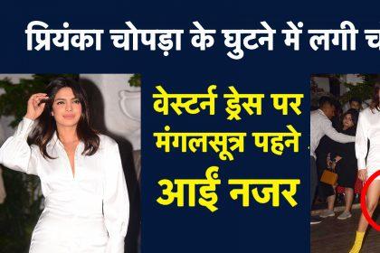 घुटने की चोट के बावजूद भी प्रियंका चोपड़ा ने एंजॉय की पार्टी, शार्ट ड्रेस और मंगलसूत्र पहन लूटी महफिल