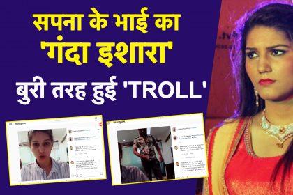 Sapna Choudhary Tik Tok VIDEO: सपना चौधरी के भाई ने किया गंदा इशारा, ट्रोलर्स ने किये भद्दे कमेंट