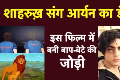 पापा शाहरुख खान संग डेब्यू करने को तैयार आर्यन खान, इस हॉलीवुड फिल्म में नजर आएंगी बाप-बेटे की जोड़ी