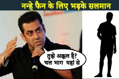 भारत के प्रीमियर पर सलमान खान ने सिक्योरिटी गार्ड को जड़ा थप्पड़, उसके बाद जो हुआ वो देखकर रह जाएंगे हैरान