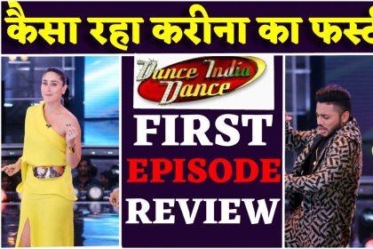 Dance India Dance 7: पहले ही एपिसोड में करीना कपूर ने फैंस को किया दीवाना, बेबो को मिली जमकर तारीफ