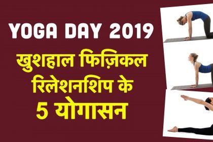 International Yoga Day 2019: अपने पार्टनर के साथ चाहते हैं खुशहाल फिज़िकल रिलेशनशिप, तो डेली करें ये 5 योगासन