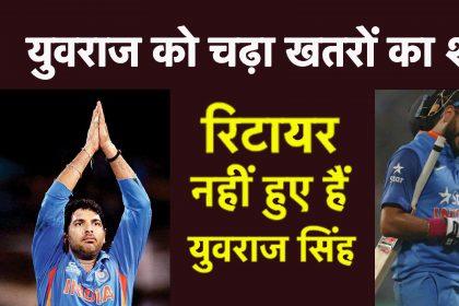 युवराज सिंह नहीं हुए हैं रिटायर, इस बड़े रियल्टी शो में लगाएंगे चौके छक्के, क्रिकेटर को चढ़ा ये नया शौक