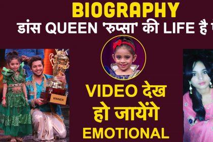 Super Dance Chapter 3 Winner: डांस क्वीन रुप्सा की लाइफ की जर्नी है ऐसी, वीडियो देख हो जायेंगे इमोशनल