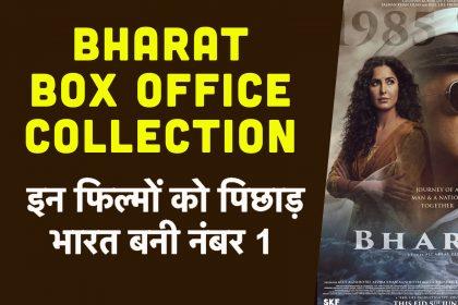 सलमान खान की भारत ने तोड़े सारे रिकॉर्ड, बाकी फिल्मों को पछाड़ कर पहले ही दिन बनी नंबर 1