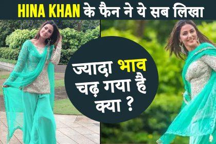 हिना खान का रमजान रोजा ऐसा बीता, किसी ने की तारीफ तो किसी ने लिखे भद्दे कमेंट, यहां देखिए वीडियो