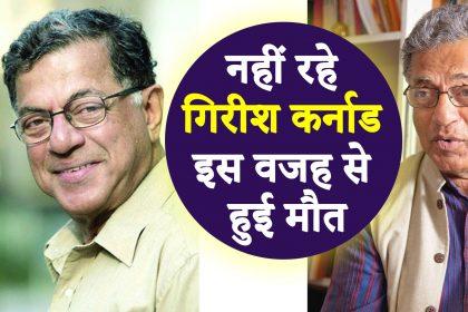 कन्नड़ और बॉलीवुड एक्टर गिरीश कर्नाड का लम्बी बीमारी के बाद हुआ निधन, सलमान खान के साथ साझा की थी स्क्रीन