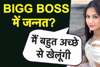 BIGG BOSS 13: जन्नत जुबैर रहमानी ने बिग-बॉस अपनी एंट्री को लेकर खोले राज, कहा- मैं बहुत अच्छे से खेलूंगी