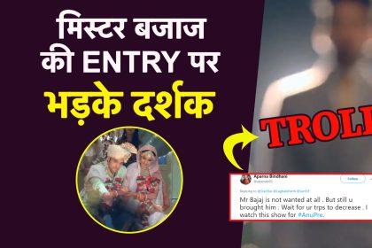 Kasautii Zindagii Kay 2: मिस्टर बजाज की एंट्री वाले प्रोमो को देखकर भड़के फैंस, ट्वीट कर निकाला गुस्सा