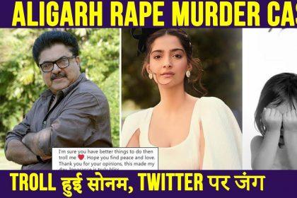 Aligarh Rape Murder Case: बॉलीवुड स्टार्स ने मासूम के लिए मांगा न्याय, मामले पर ट्ववीट कर बुरी फंसी सोनम कपूर