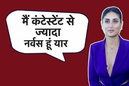 करीना कपूर खान ने पहली बार टीवी पर डेब्यू को लेकर किया खुलासा कहा, कंटेस्टेंट से ज्यादा मैं डरी हुई हूं यार