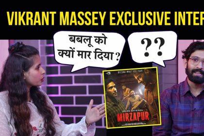 विक्रांत मेसी ने मिर्जापुर 2 में अपने किरदार को लेकर किया खुलासा, दीपिका पादुकोण के बारे में की ये बात