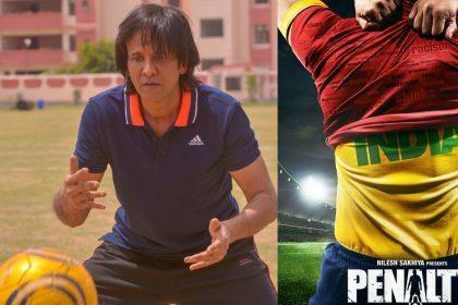 फिल्म पेनल्टी का पहला पोस्टर हुआ जारी, इंडियन टीम के यूनीफॉर्म में फुटबॉल खेलते दिखे केके मेनन