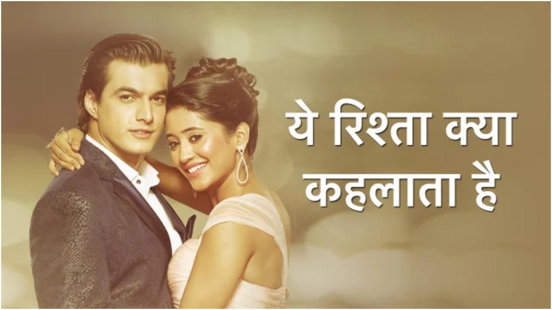 ये रिश्ता क्या कहलाता है (Hindi Rush)