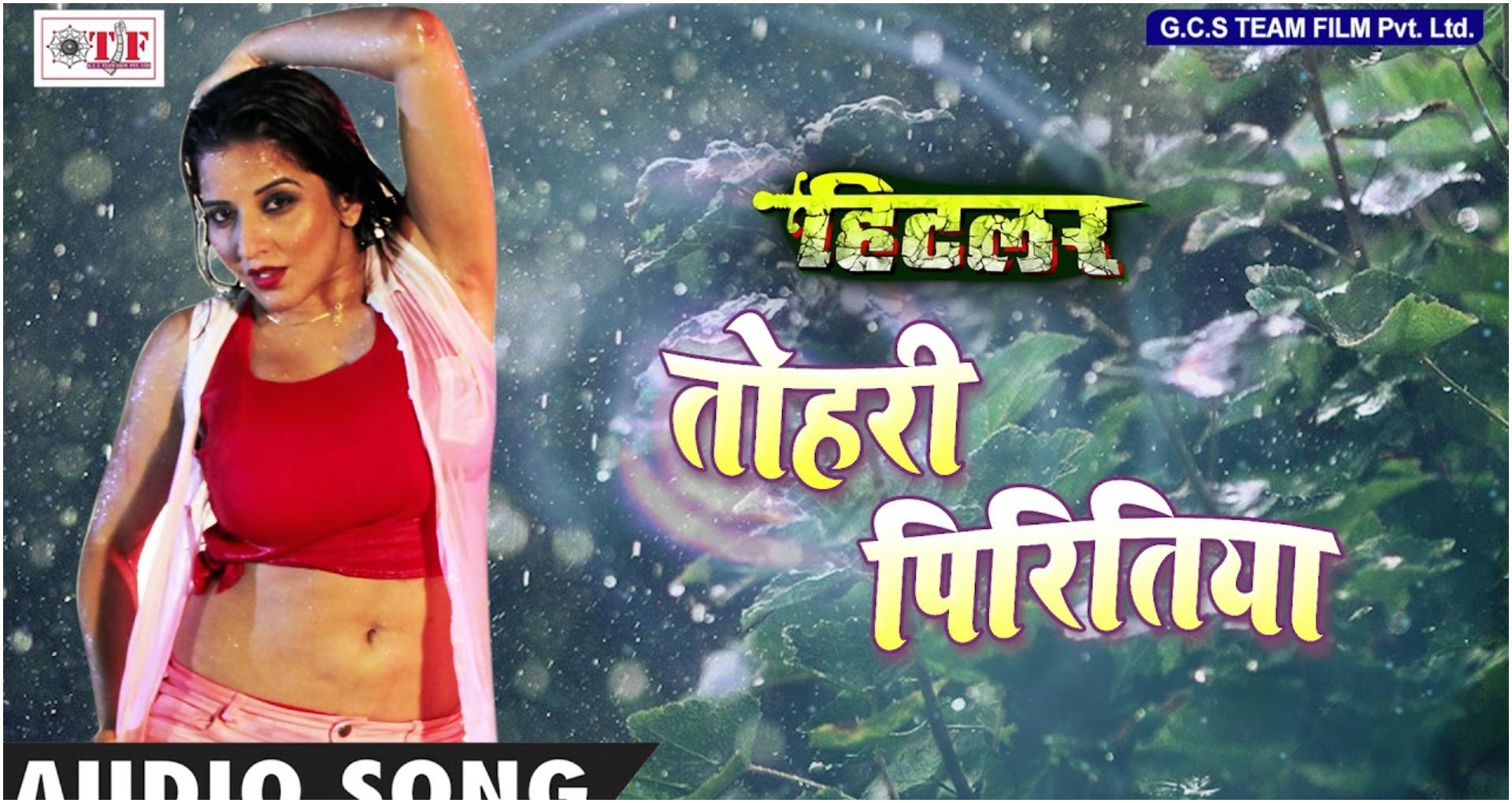Bhojpuri Hot Song: मोनालिसा ने अपनी हॉट अदाओं से मचाई सनसनी, इस गाने को सुनकर आप भी हो जाएंगे उनके दीवाने