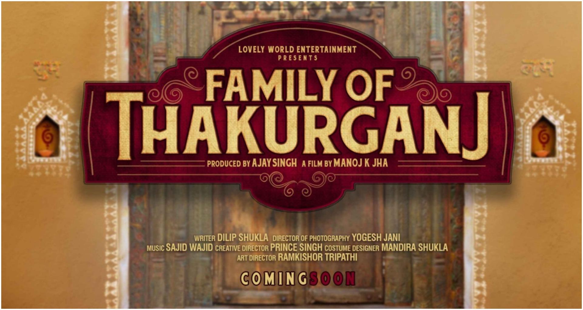 Family Of Thakurganj Trailer: जिमी शेरगिल औरमाही गिल के दमदार डायलॉग से भरपूर है फिल्म का ट्रेलर, देखें