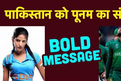 World Cup: टीम इंडिया की जीत पर पूनम पांडे ने मनाया जश्न, हॉट तस्वींर शेयर कर पाकिस्तान को दिया मुंहतोड़ जवाब
