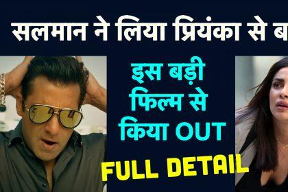 भारत छोडने पर नाराज सलमान खान ने लिया प्रियंका चोपड़ा से बदला, इस बड़ी फिल्म से किया आउट, वीडियो