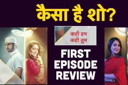 Kahaan Hum Kahaan Tum: दीपिका ककर के पति शोएब इब्राहिम ने सीरियल के फर्स्ट एपिसोड को देखकर दिए ऐसे रिएक्शन