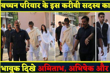 अमिताभ बच्चन के करीबी शीतल जैन का हुआ निधन, ऐश्वर्या राय और अभिषेक बच्चन ने जताया दुख, वीडियो