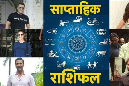 साप्ताहिक राशिफल: 17 से 23 जून 2019 तक सिंह-मकर राशि वालों की चमकेगी किस्मत, इन 3 राशियों को होगा नुकसान
