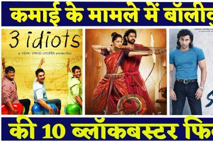 कमाई के मामले में हैं सबसे आगे निकली ये 10 बॉलीवुड फिल्में, यहां जानिए कौन है इस लिस्ट में नंबर वन
