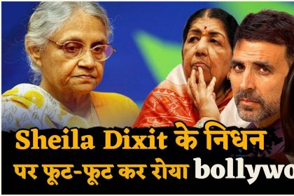 अक्षय कुमार-रवीना टंडन समेत इन बॉलीवुड सितारों को आई पूर्व मुख़्यमंत्री शीला दीक्षित की याद, इस तरह जताया शोक