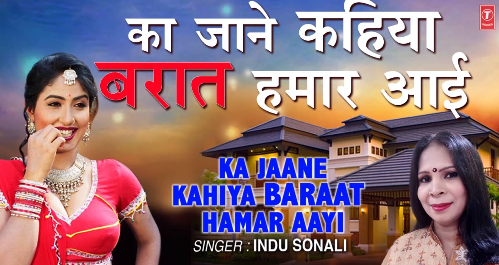 Ka Jaane Kahiya Baraat Hamar Aayi Song: इंदु सोनाली का ये सॉन्ग सुनकर बन जाएगा शादी का मूड, देखिए ये वीडियो