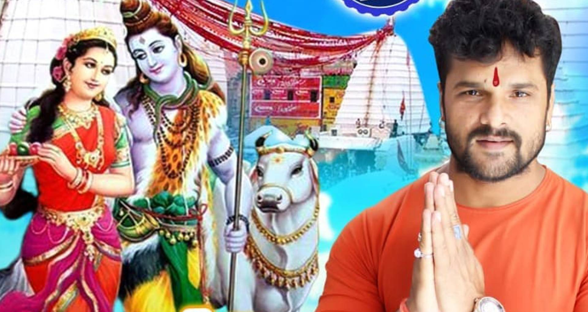 Jab Bhangiya Pise Ke Parela Song: मां गौरा की परेशानी बता रहे हैं खेसारी लाल यादव, देखिए उनका नया बोल बम सॉन्ग