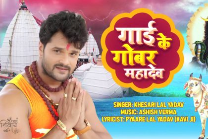 Khesari Lal yadav bol Bam Song (2)