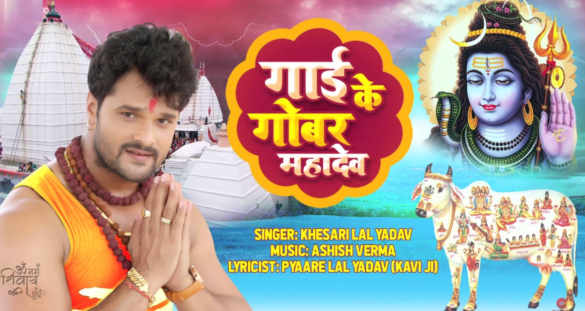 Gai K Gobar Mahadev Song: खेसारी लाल यादव का बोल बम सॉन्ग बना यूट्यूब ट्रेंड, देखिए धूम मचाने वाला कांवड़ गीत