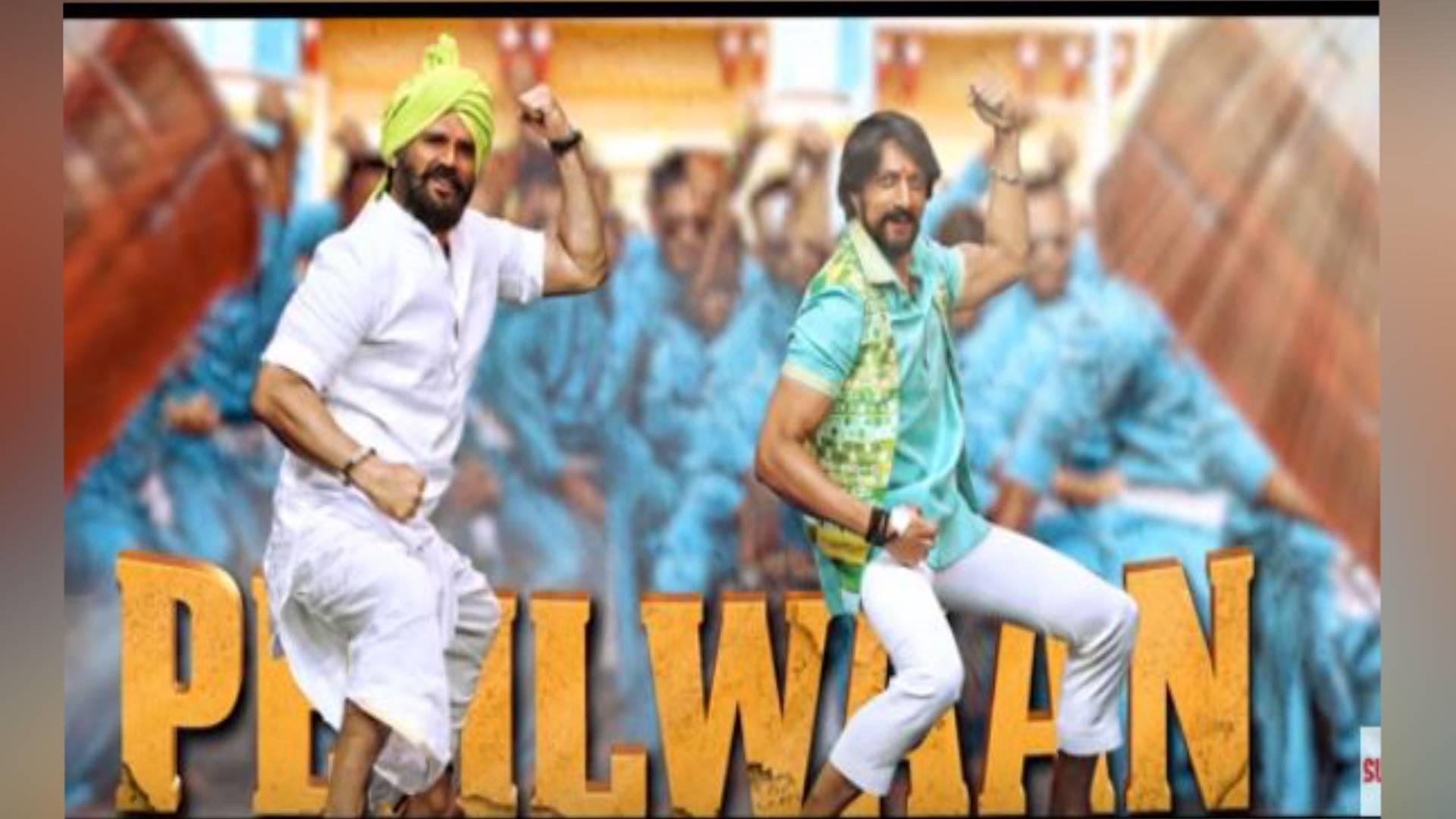 Jai Ho Pehlwaan Song: पहलवान का पहला गाना रिलीज, सुनील शेट्टी संग ताल ठोकते दिखें कन्नड स्टार किच्चा सुदीप