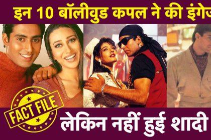सलमान खान-संगीता बिजलानी, अक्षय कुमार-रवीना टंडन ने ही नहीं बल्कि इन 8 सितारों ने भी तोड़ दिया था अपना रिश्ता