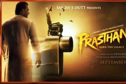 Prasthanam Movie Teaser Release on Sanjay Dutt Birthday Manisha Koirala Jackie Shroff Chunky Panday