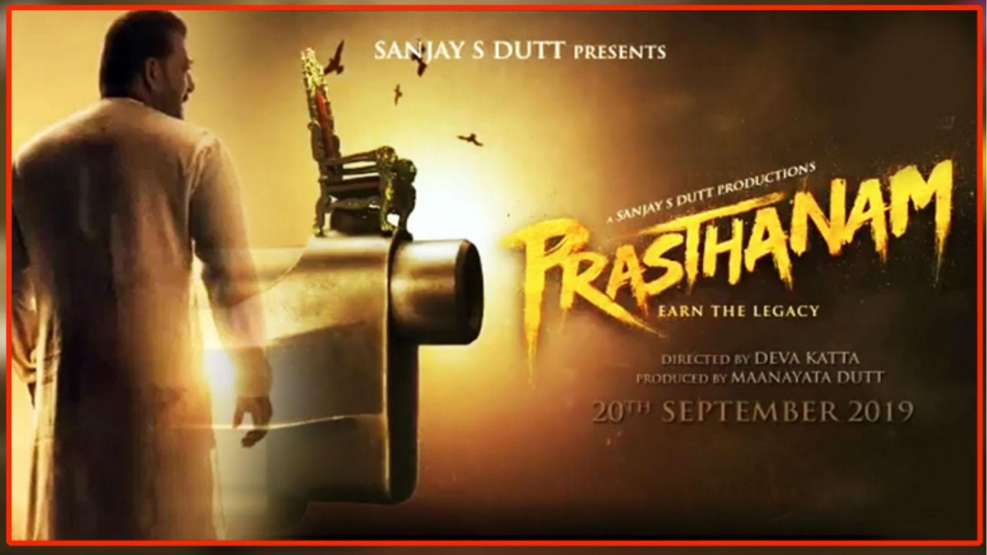 Prasthanam Teaser: संजय दत्त के बर्थडे पर रिलीज हुआ प्रस्थानम का धमाकेदार टीजर, इस धांसू रोल में नजर आए एक्टर