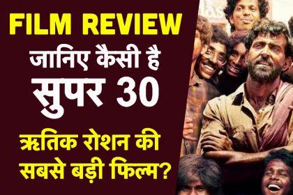 Super 30 Movie Review: फिल्म में द्रोणाचार्य साबित हुए ऋतिक रोशन, जाते-जाते दे गए आज के टीचरों को बड़ी सीख