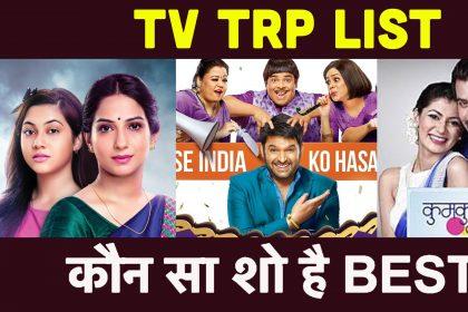 TOP 5 TV TRP LIST: टॉप 5 से बाहर हुआ कसौटी जिंदगी की 2, पहली पोजीशन पर पहुंचा ये सीरियल