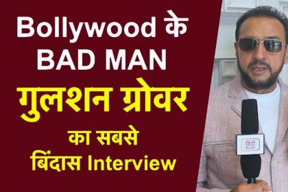 बॉलीवुड के बैडमैन गुलशन ग्रोवर ने बताया क्यों थे निजी तौर पर बायोग्राफी के खिलाफ, अक्षय कुमार ने दी थी ये सलाह