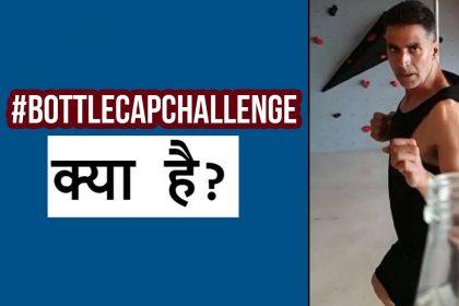 #BottleCapChallenge: अक्षय कुमार से लेकर टाइगर श्रॉफ तक सभी पर चढ़ा इस चैलेंज का खुमार, कैसे हुई इसकी शुरुआत
