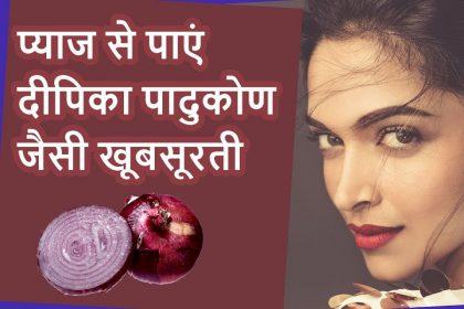Beauty Tips: एक छोटा सा प्याज रातों-रात बढ़ा सकता है आपकी खूबसूरती, जानिए कैसे करें सही इस्तेमाल