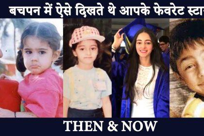 सारा अली खान से लेकर जान्हवी कपूर का कुछ ऐसा बीता था बचपन, देखिए तब से अब तक कितना बदल गए ये स्टार्स