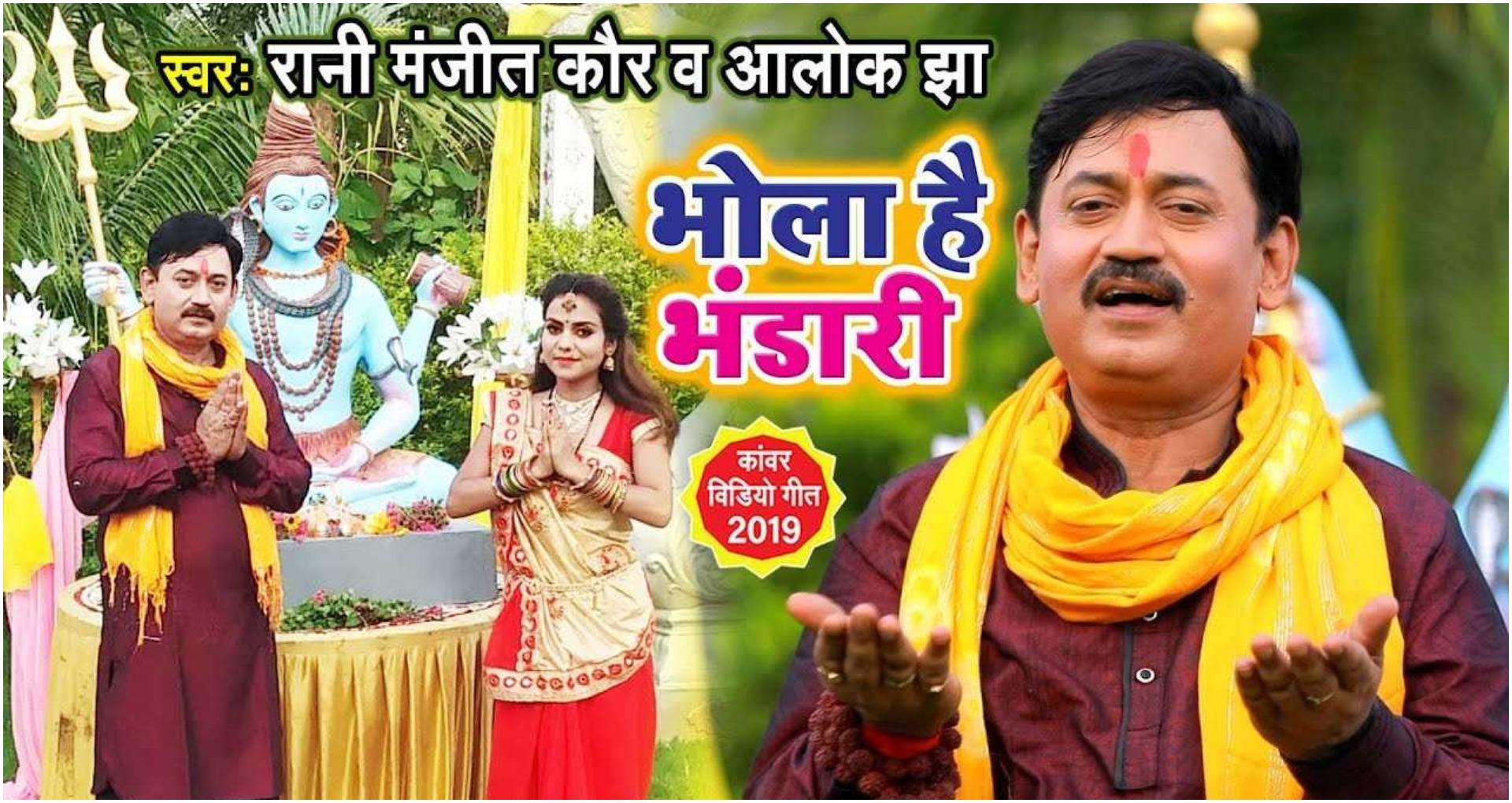 Bhola Hai Bhandari Song: भोलेनाथ पर बना ये वीडियो सांग खूब वायरल हो रहा है, आप भी बनाइए श्रावण का सोमवार ख़ास