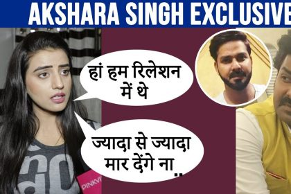 भोजपुरी एक्ट्रेस अक्षरा सिंह ने पवन सिंह के खिलाफ दर्ज करायी FIR, अश्लील मैसेज भेजने का लगाया था आरोप