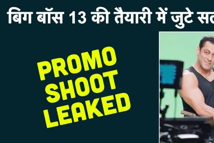 बिग बॉस 13 के लिए सलमान खान ने शुरू की तैयारियां, शो का पहला प्रोमो शेयर कर बढ़ाई फैंस की एक्साइटमेंट