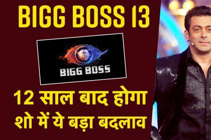 Bigg Boss 13: शो में 12 साल बाद आया ये बड़ा बदलाव, सलमान खान के कहने पर मेकर्स और चैनल ने उठाया ये कदम