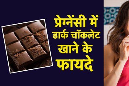 प्रेग्नेंसी में डार्क चॉकलेट खाना दे सकता है मां-बच्चे दोनों को फायदा, साथ ही इन बीमारियों से मिलेंगी छुट्टी