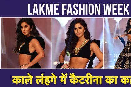 The Lakme Fashion Week: ब्लैक लहंगे में कैटरीना कैफ ने रैंप पर आते ही उड़ाए होश, नशीली आंखो से किया सबको घायल