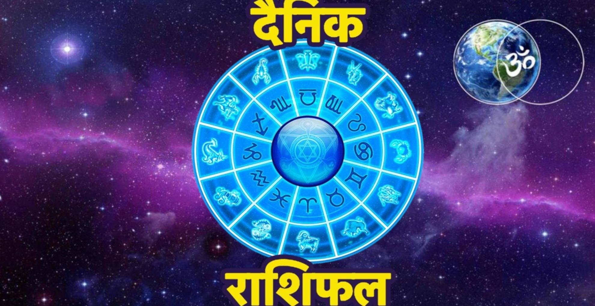 Daily Horoscope 29 August, 2019: कन्या-कुंभ राशि वालों का भाग्य देगा साथ, जानिए किन राशियों की खुलेगी किस्मत